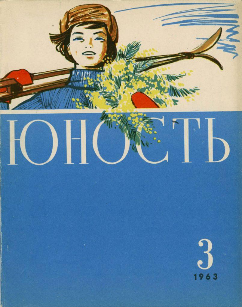 Юность №3 1963