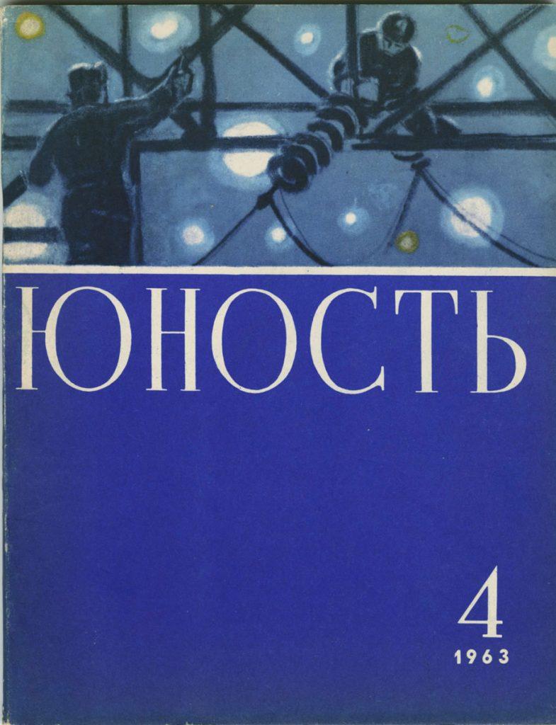 Юность №4 1963