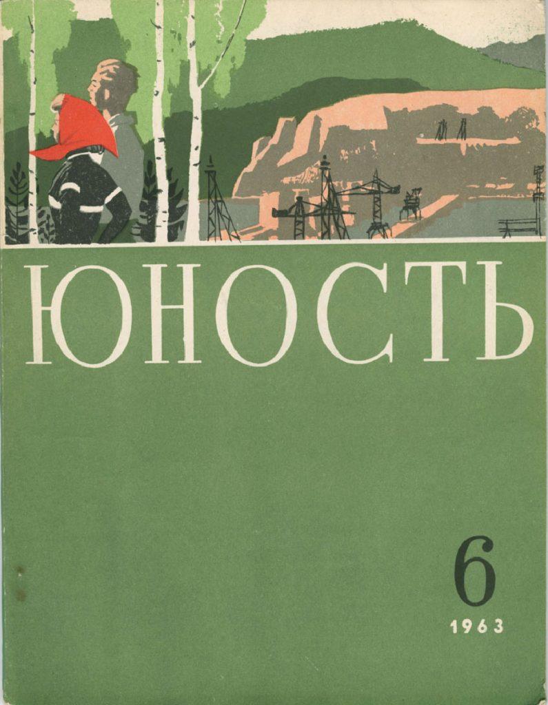 Юность №6 1963