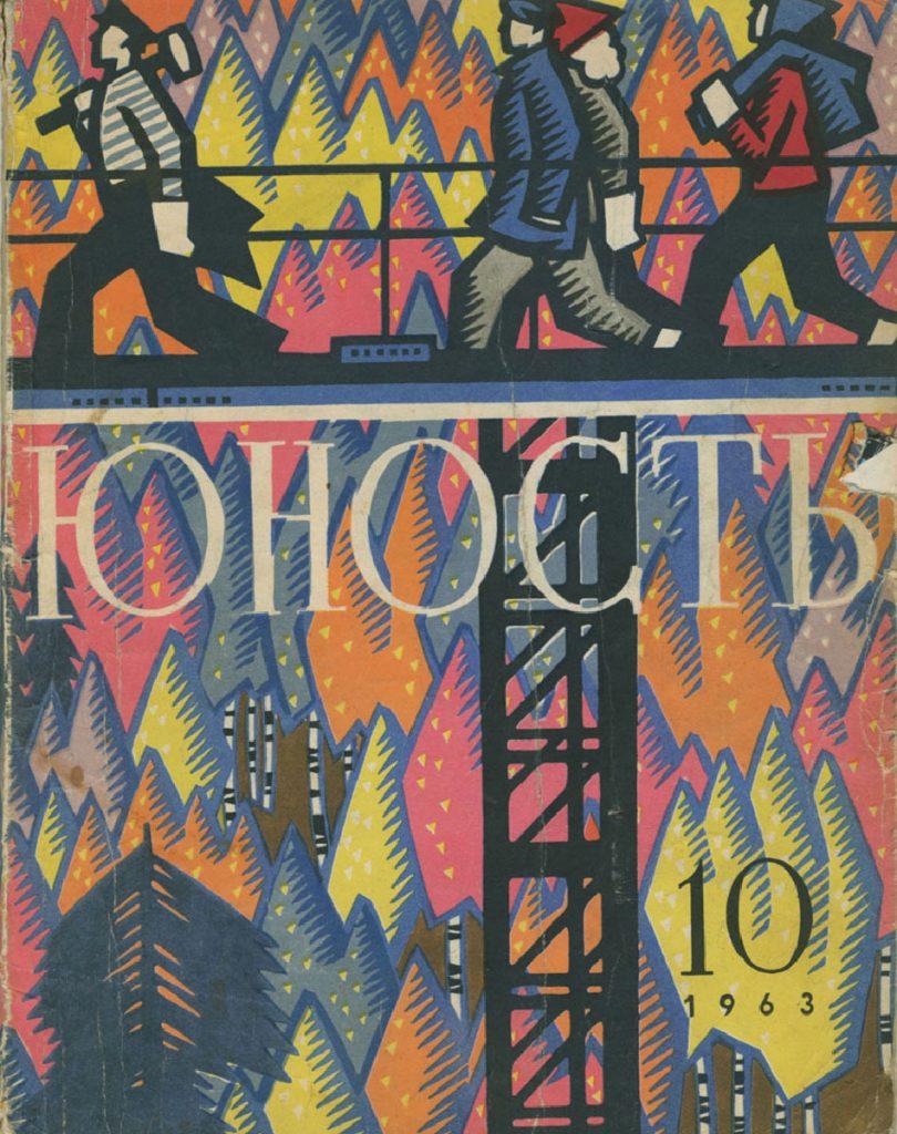 Юность №10 1963