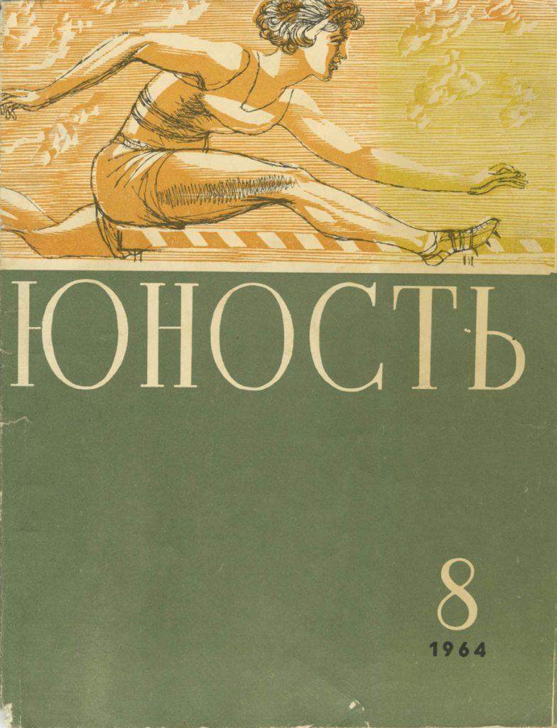 Юность №8 1964