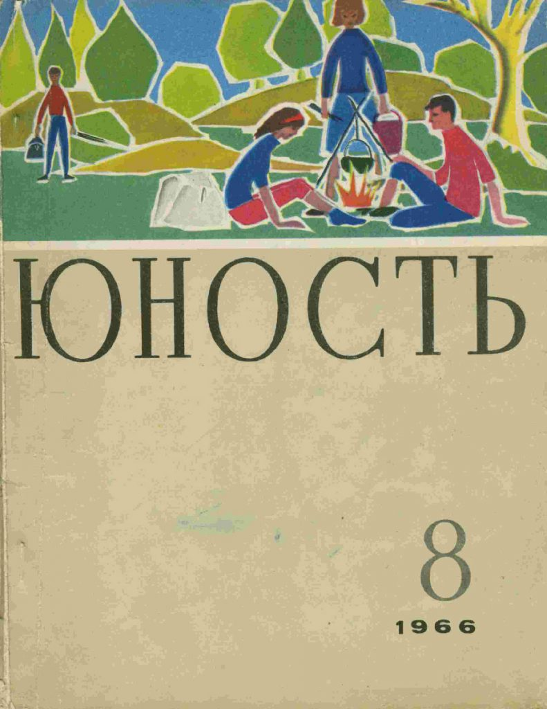 Юность №8 1966