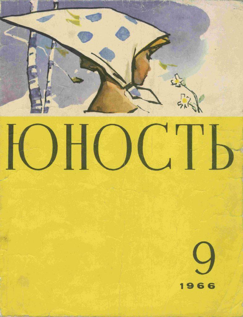 Юность №9 1966