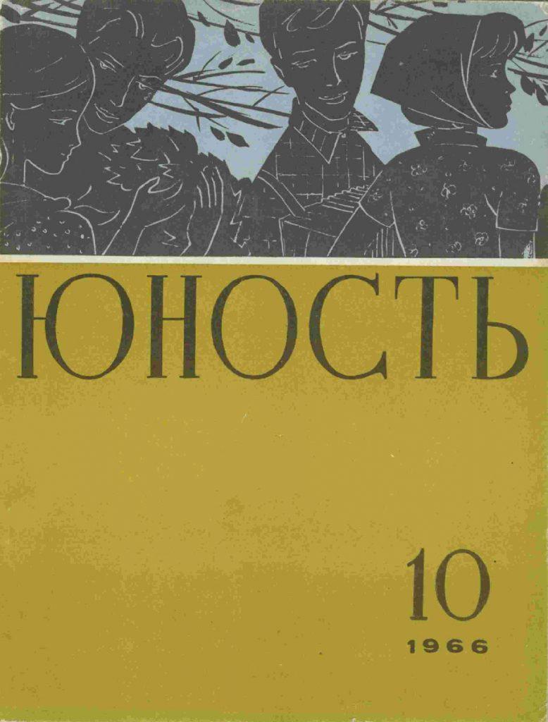 Юность №10 1966