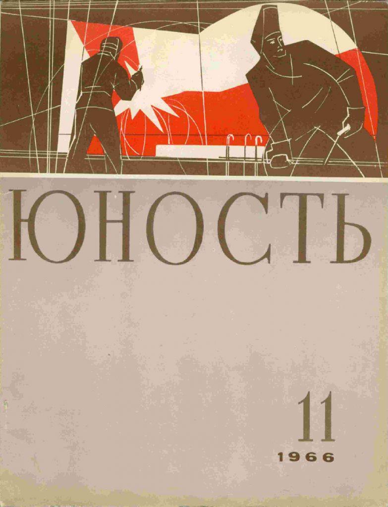 Юность №11 1966