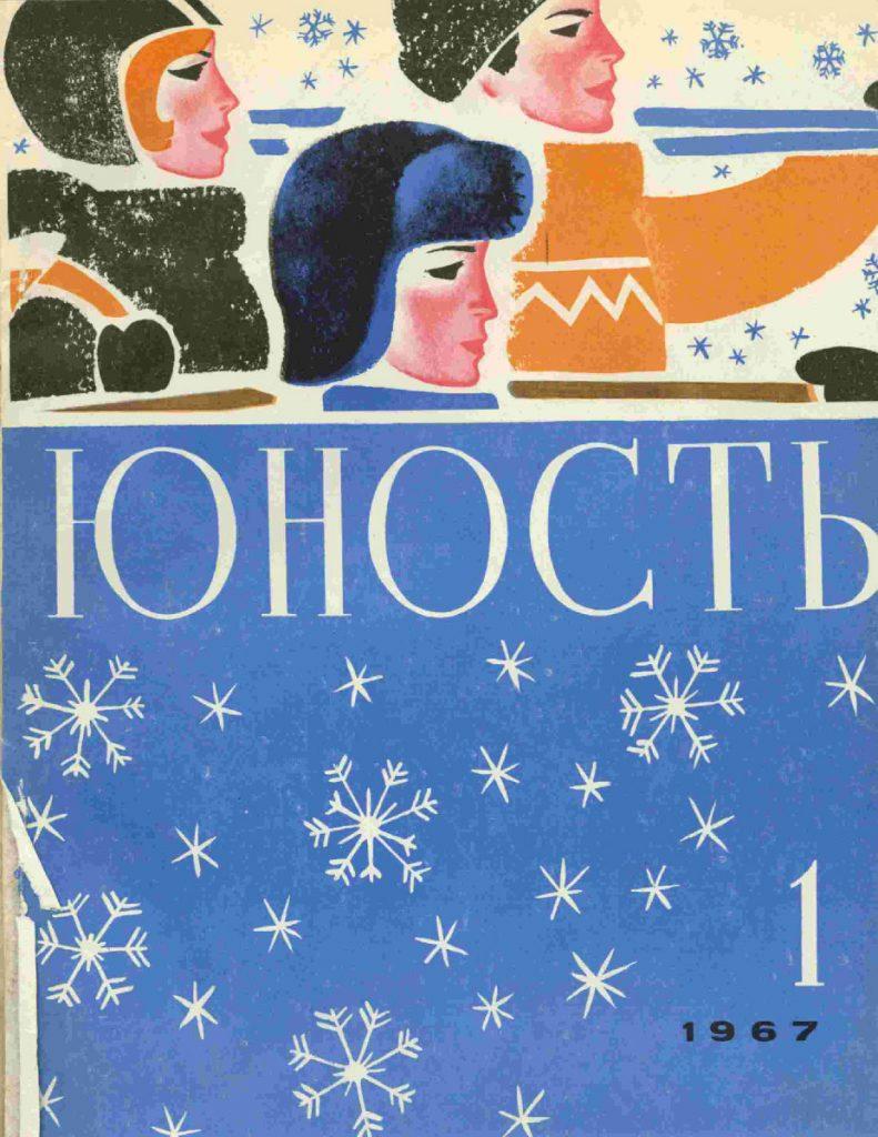 Юность №1 1967