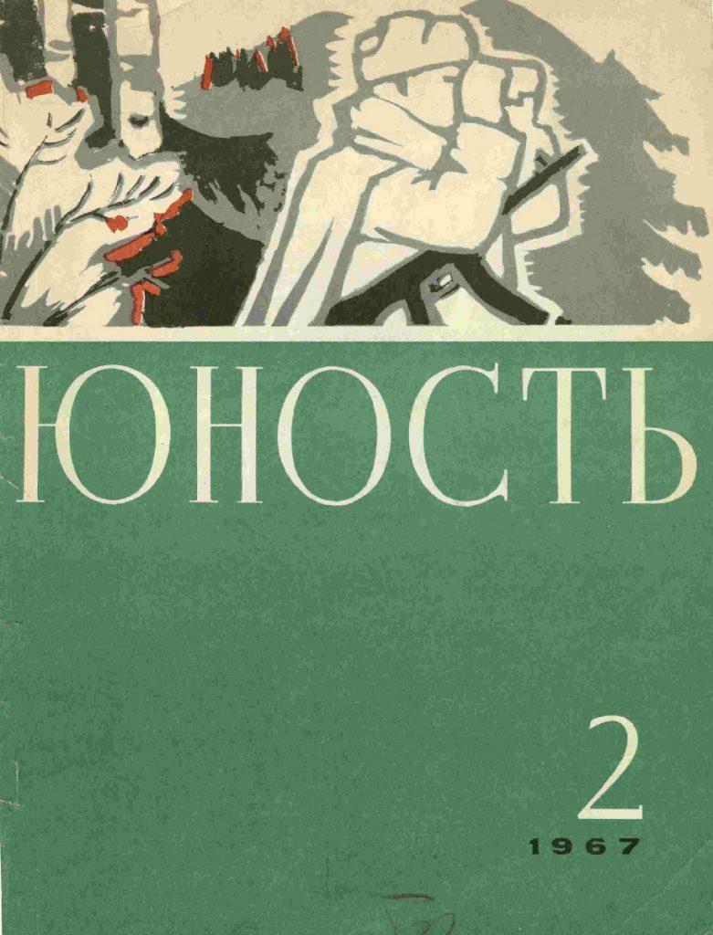 Юность №2 1967