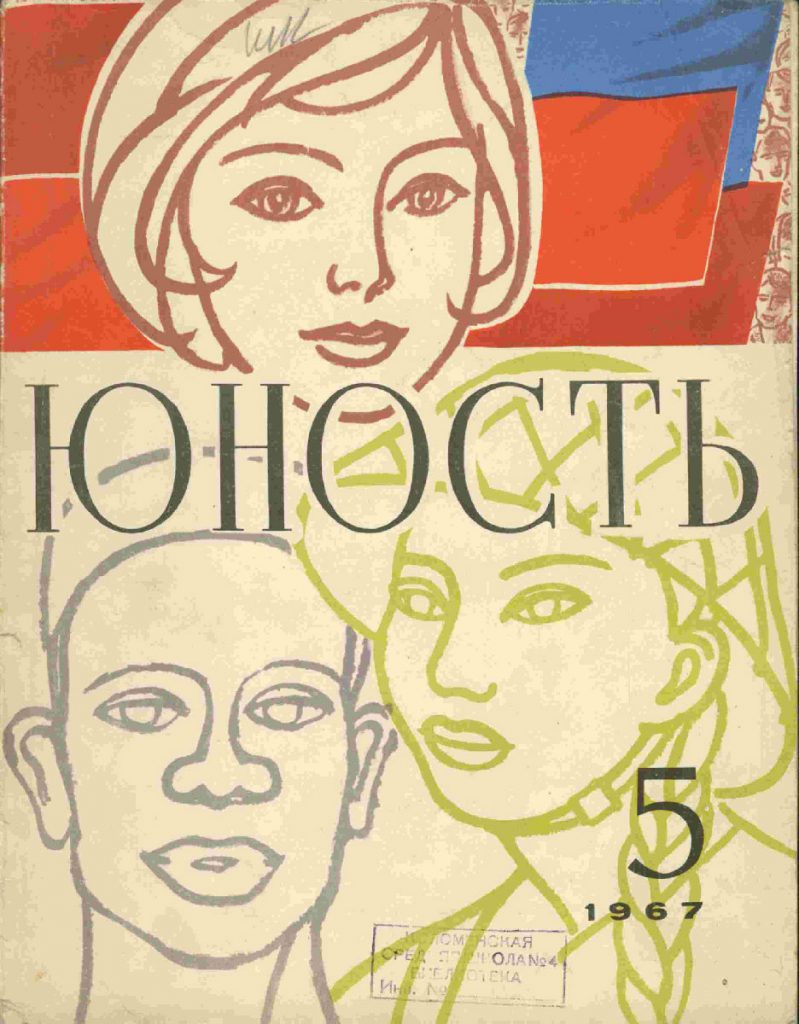 Юность №5 1967