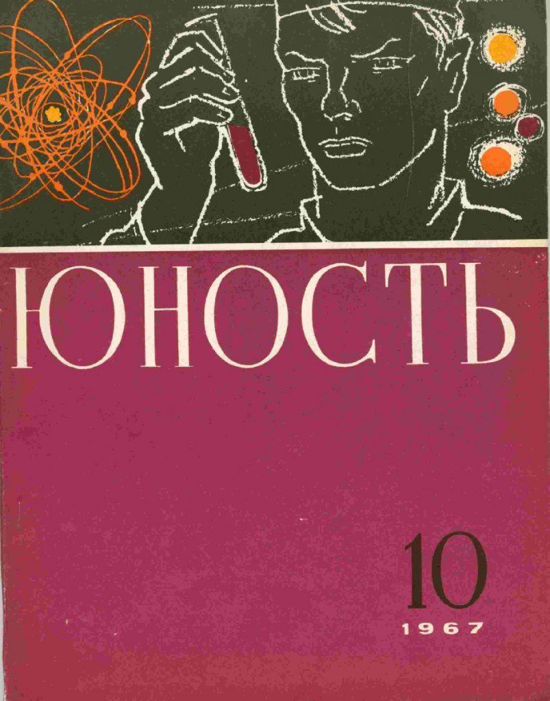 Юность №10 1967