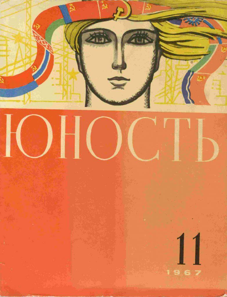 Юность №11 1967