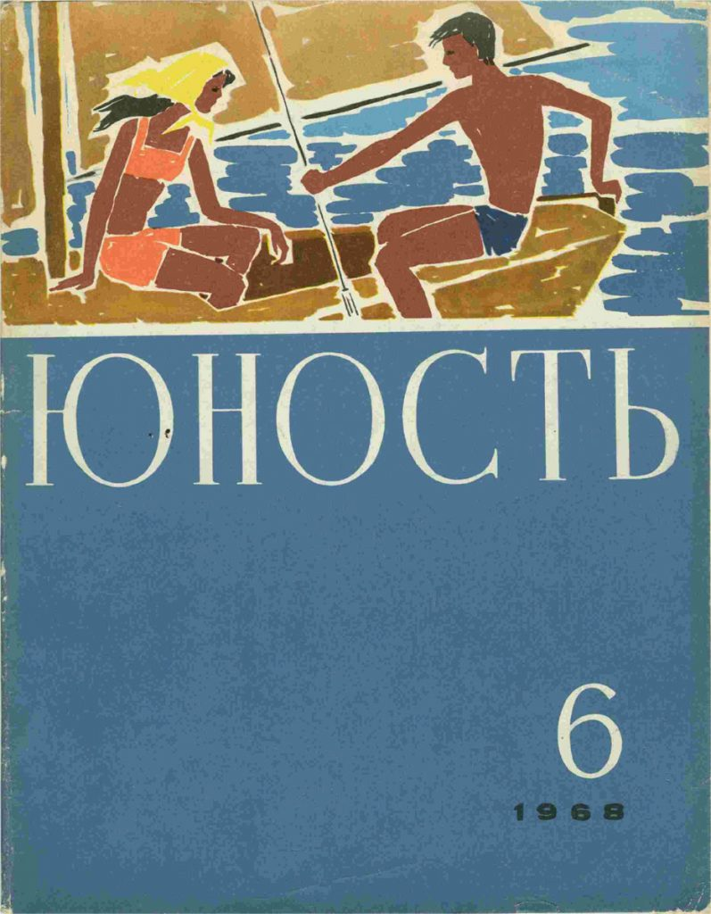 Юность №6 1968