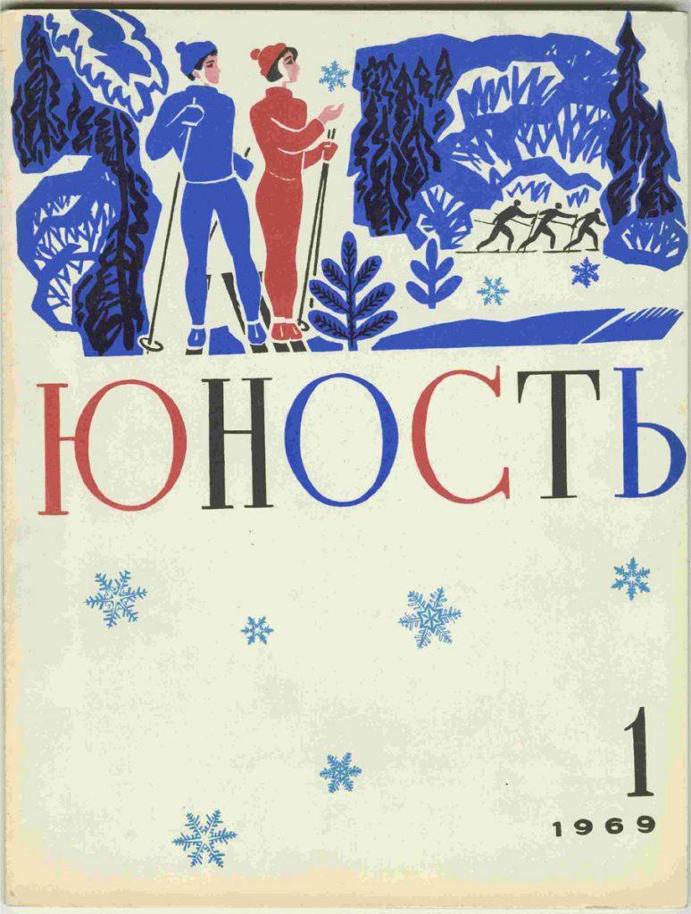 Юность №1 1969