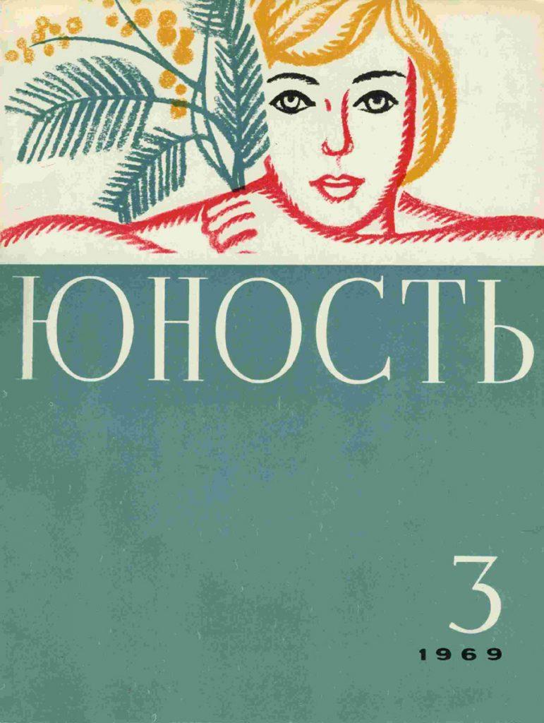 Юность №3 1969