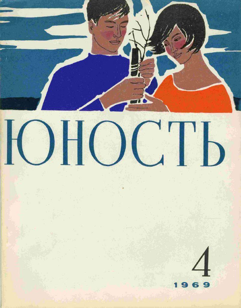 Юность №4 1969