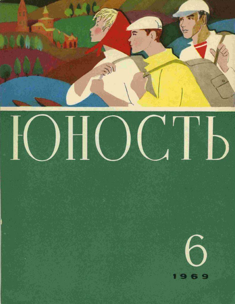 Юность №6 1969