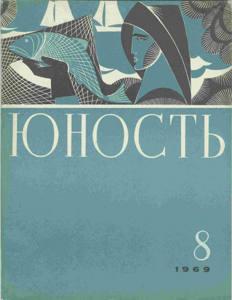Юность №8 1969
