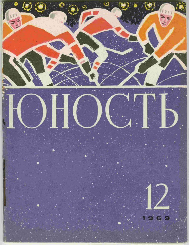 Юность №12 1969