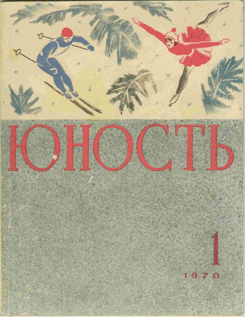 Юность №1 1970