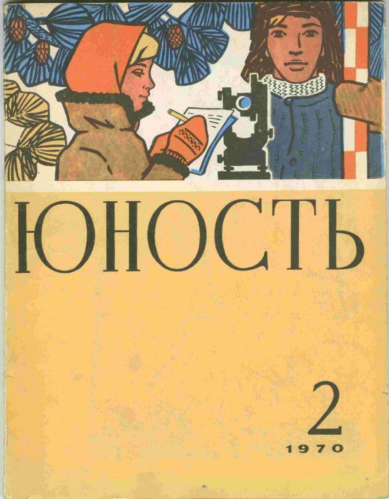 Юность №2 1970