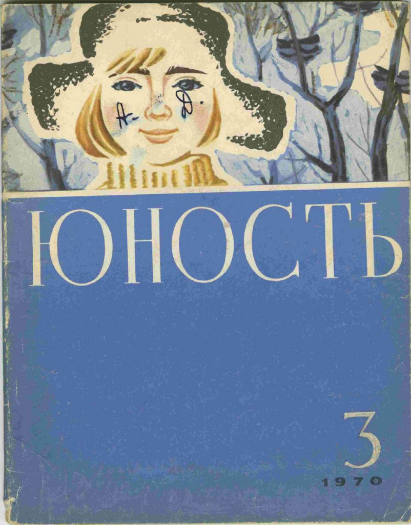 Юность №3 1970
