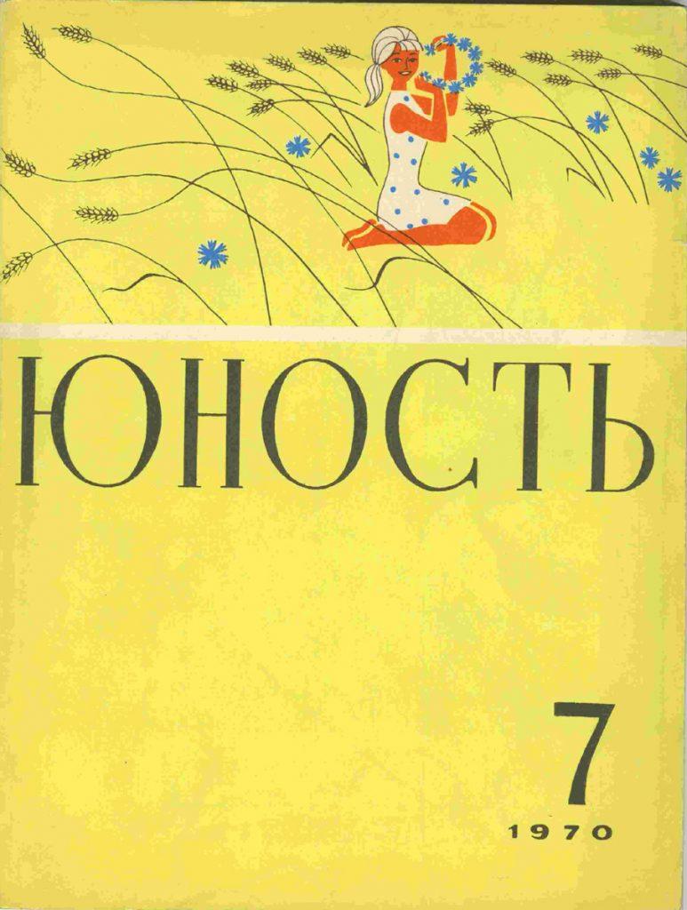 Юность №7 1970