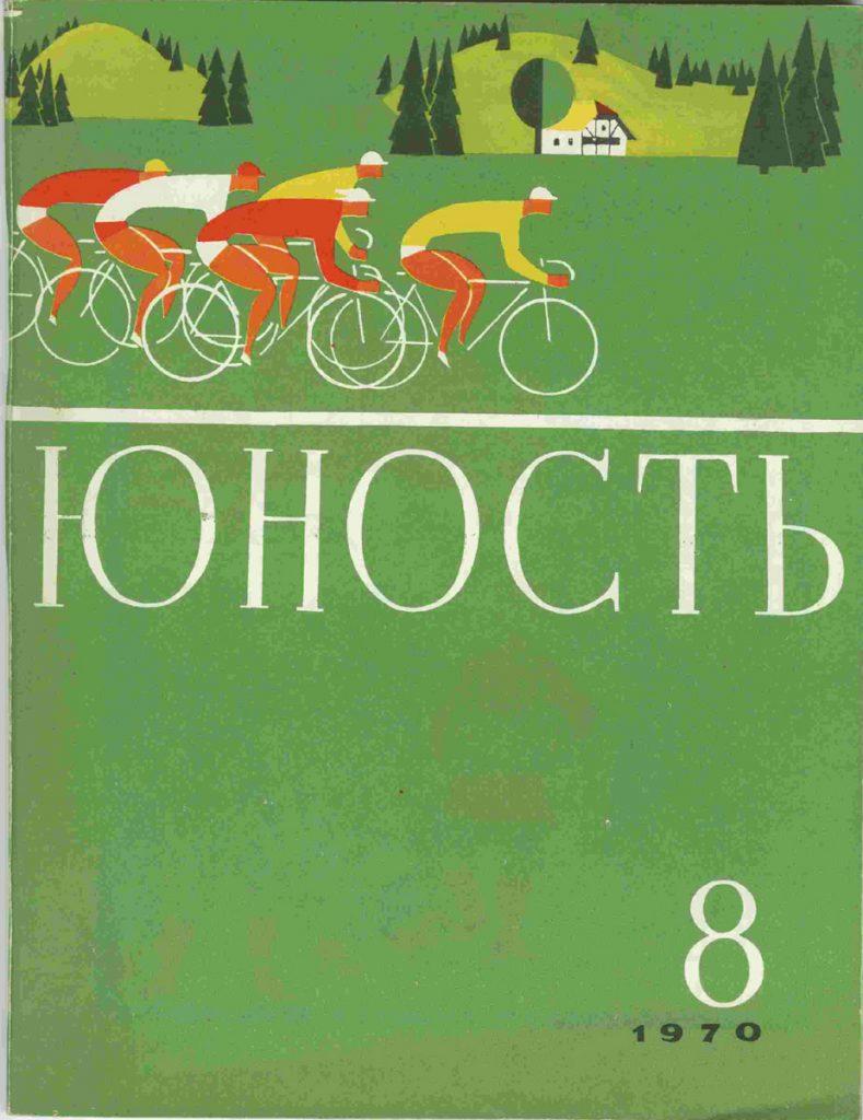 Юность №8 1970