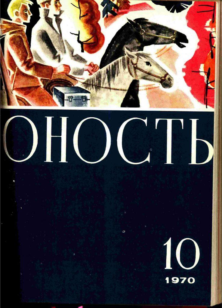 Юность №10 1970