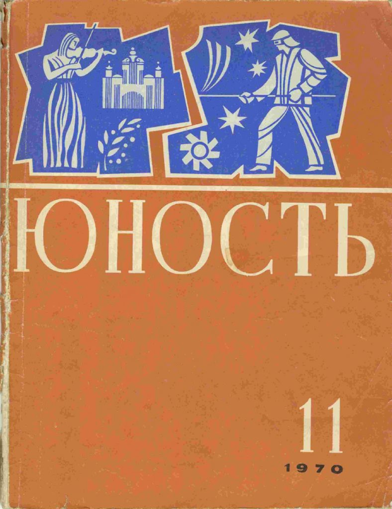 Юность №11 1970