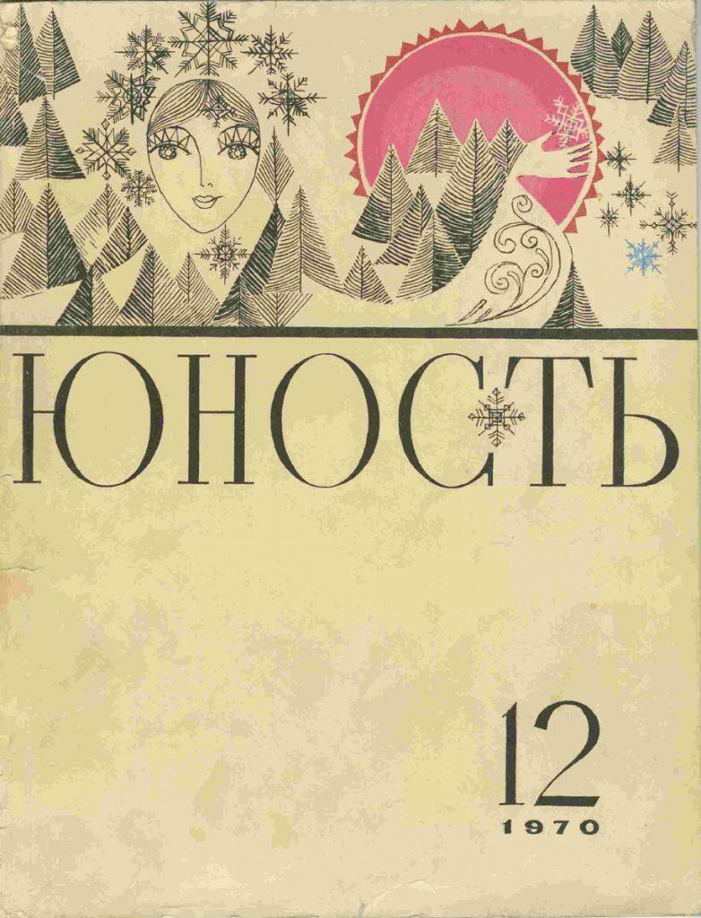 Юность №12 1970
