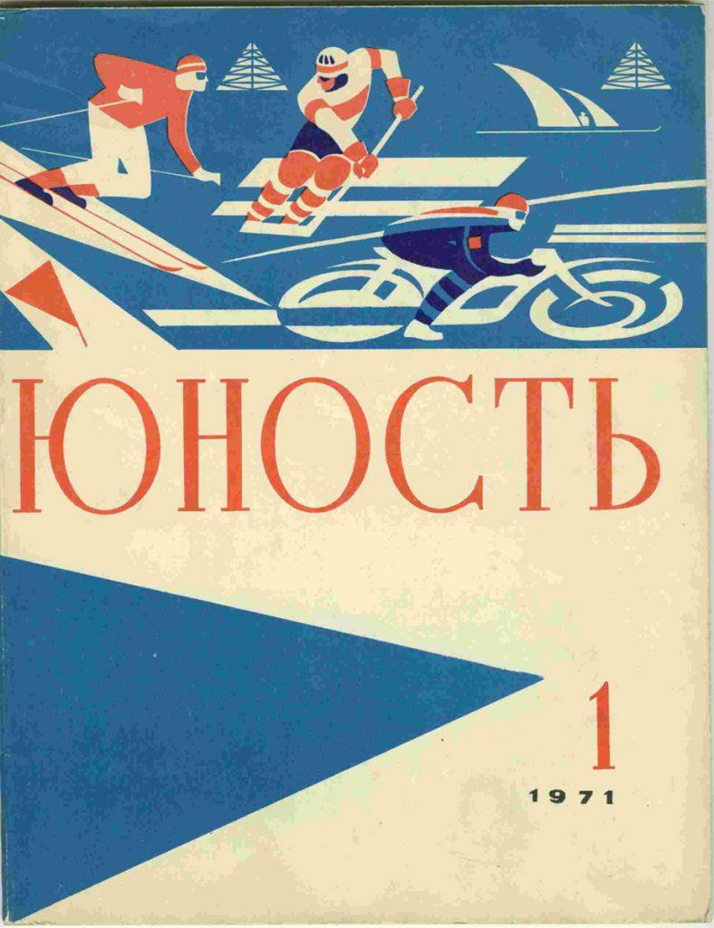 Юность №1 1971