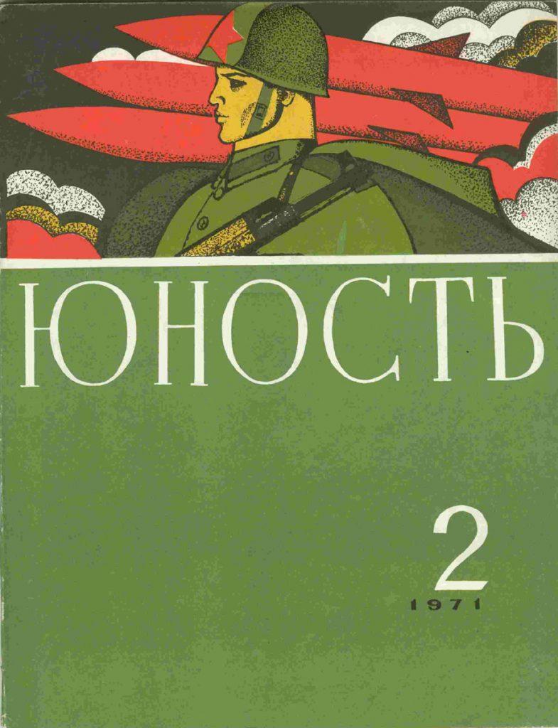 Юность №2 1971