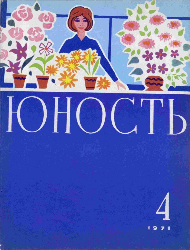 Юность №4 1971