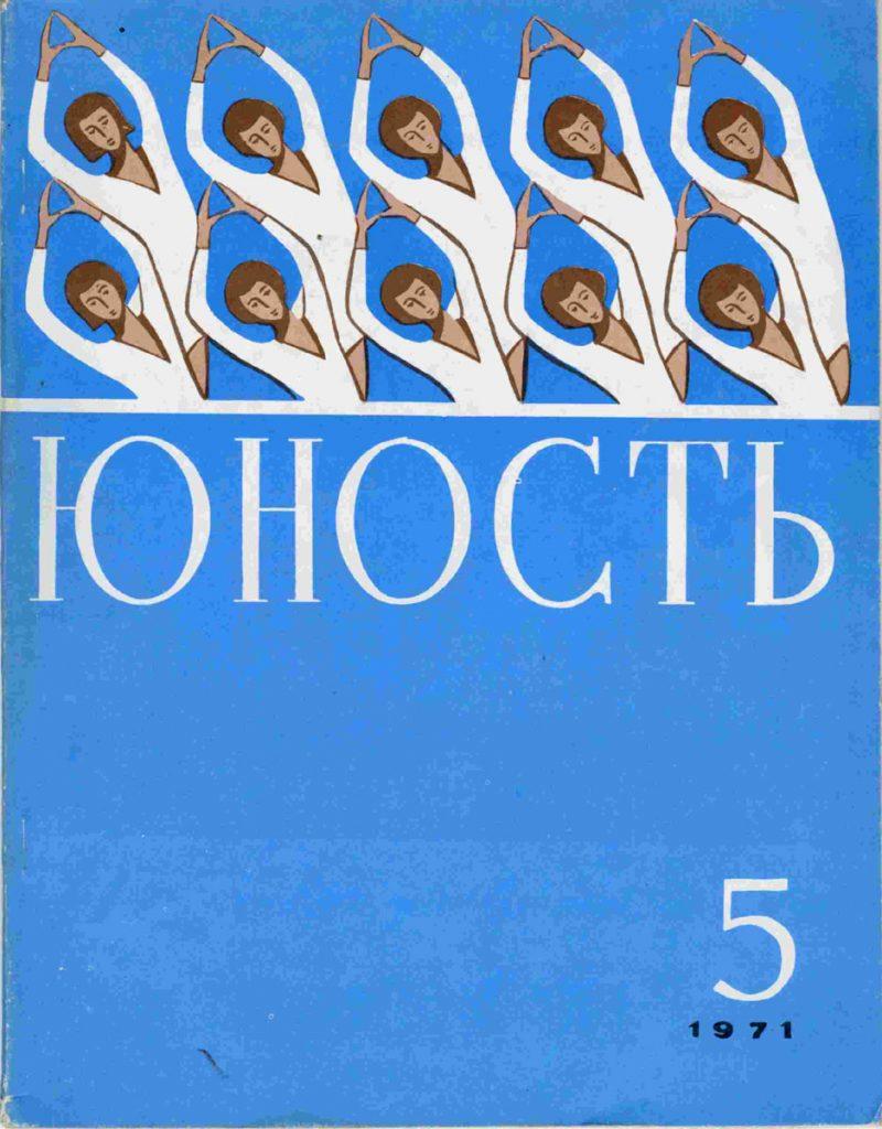 Юность №5 1971