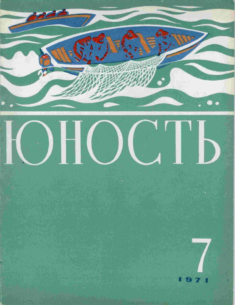 Юность №7 1971