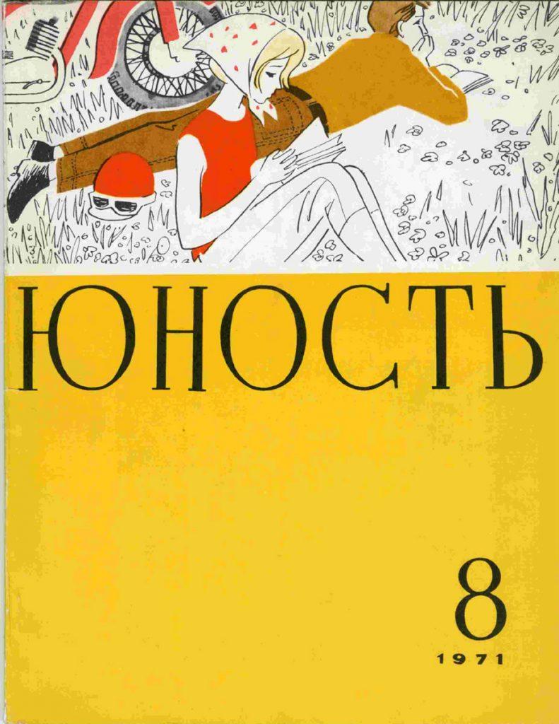 Юность №8 1971