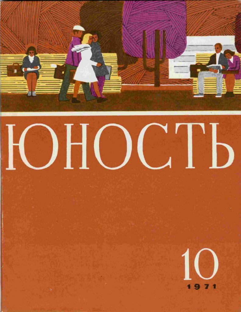 Юность №10 1971