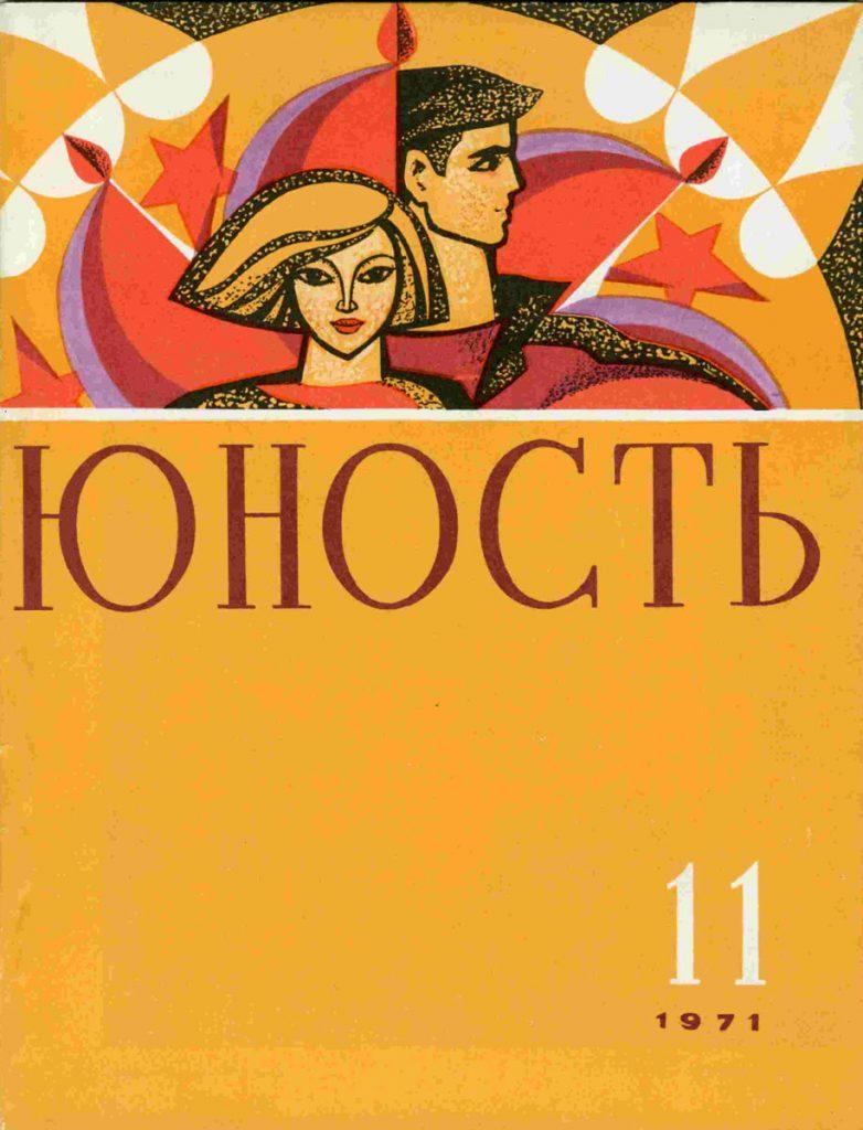 Юность №11 1971