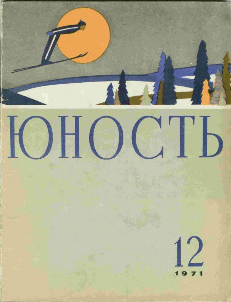 Юность №12 1971