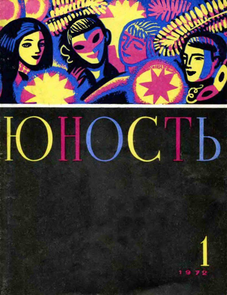 Юность №1 1972