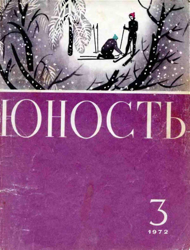 Юность №3 1972