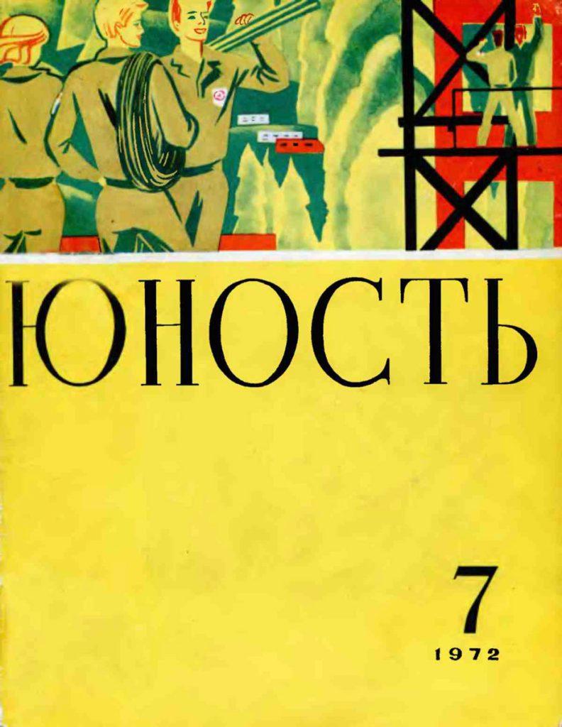 Юность №7 1972