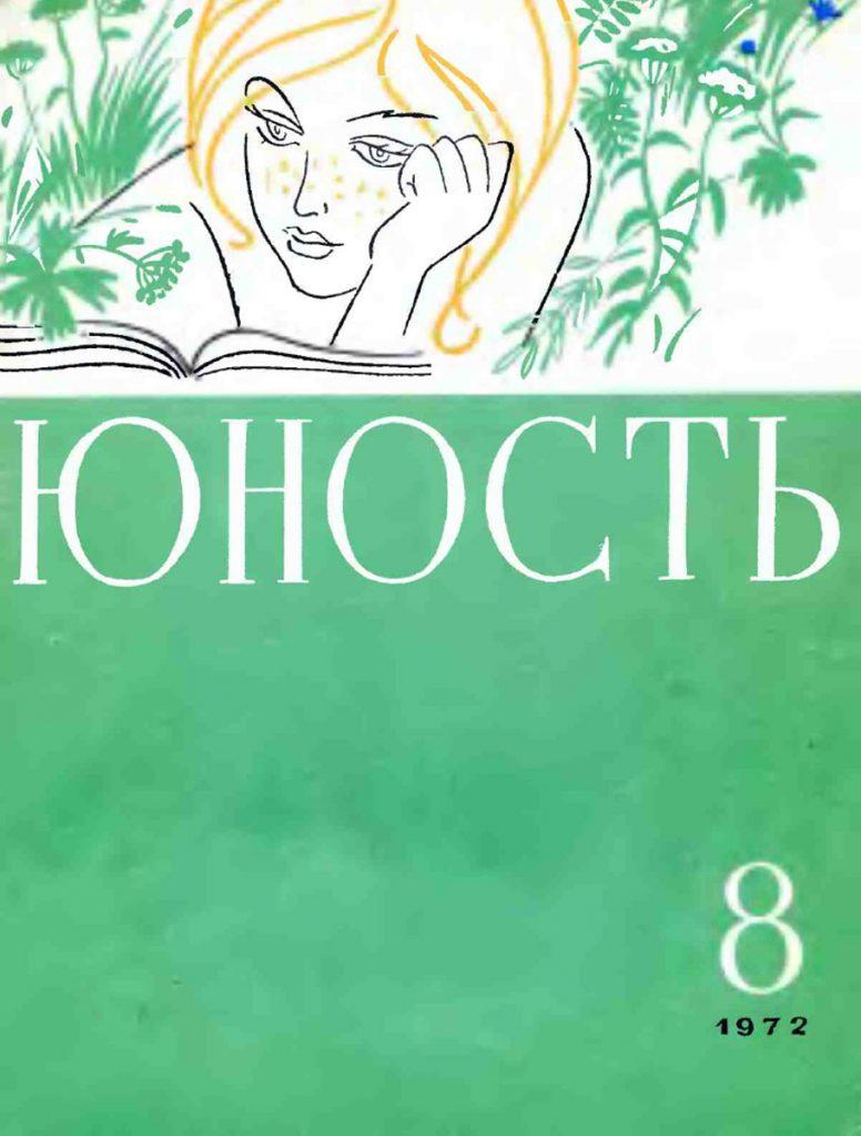Юность №8 1972