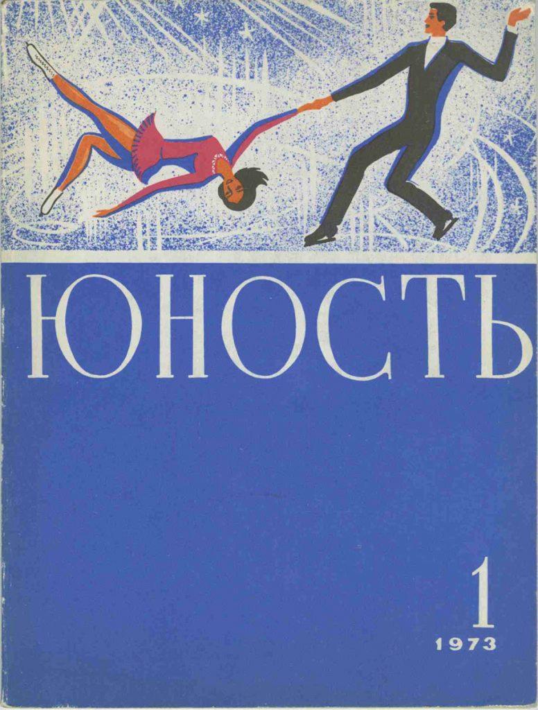 Юность №1 1973