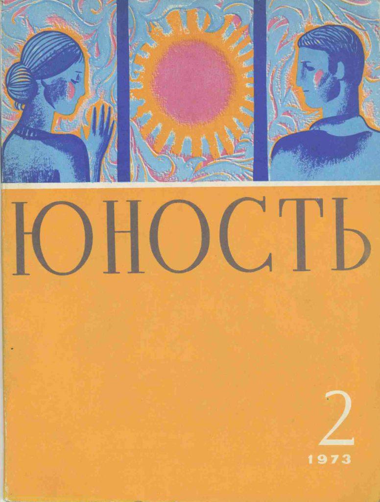 Юность №2 1973