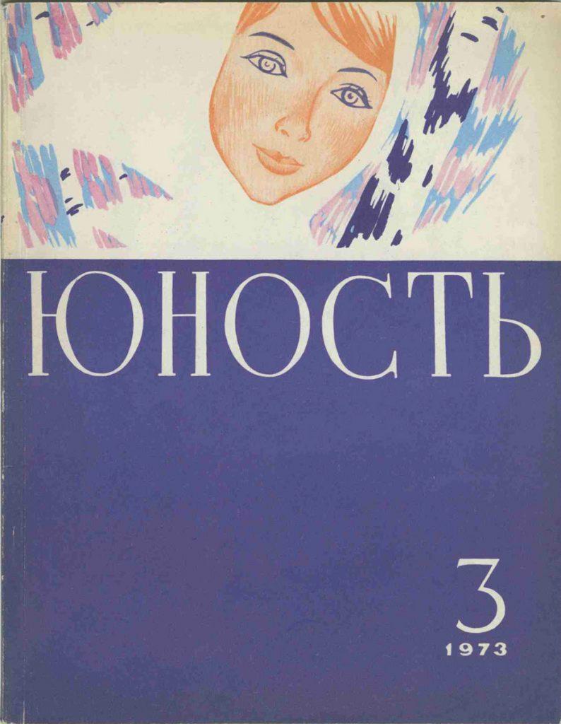 Юность №3 1973