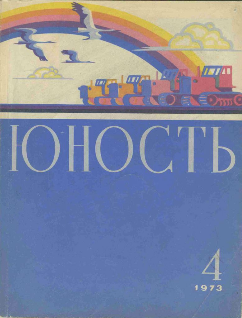 Юность №4 1973