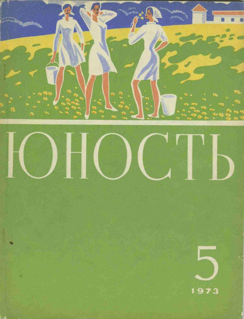 Юность №5 1973