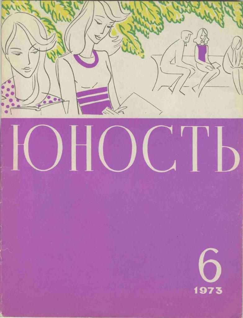 Юность №6 1973