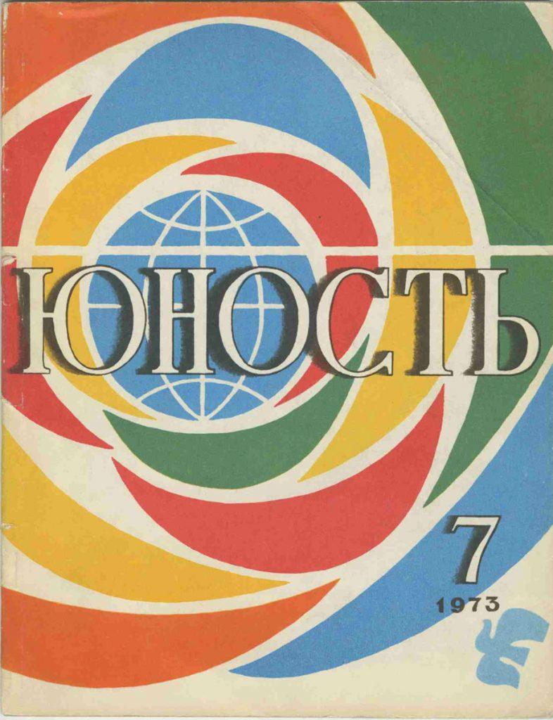 Юность №7 1973
