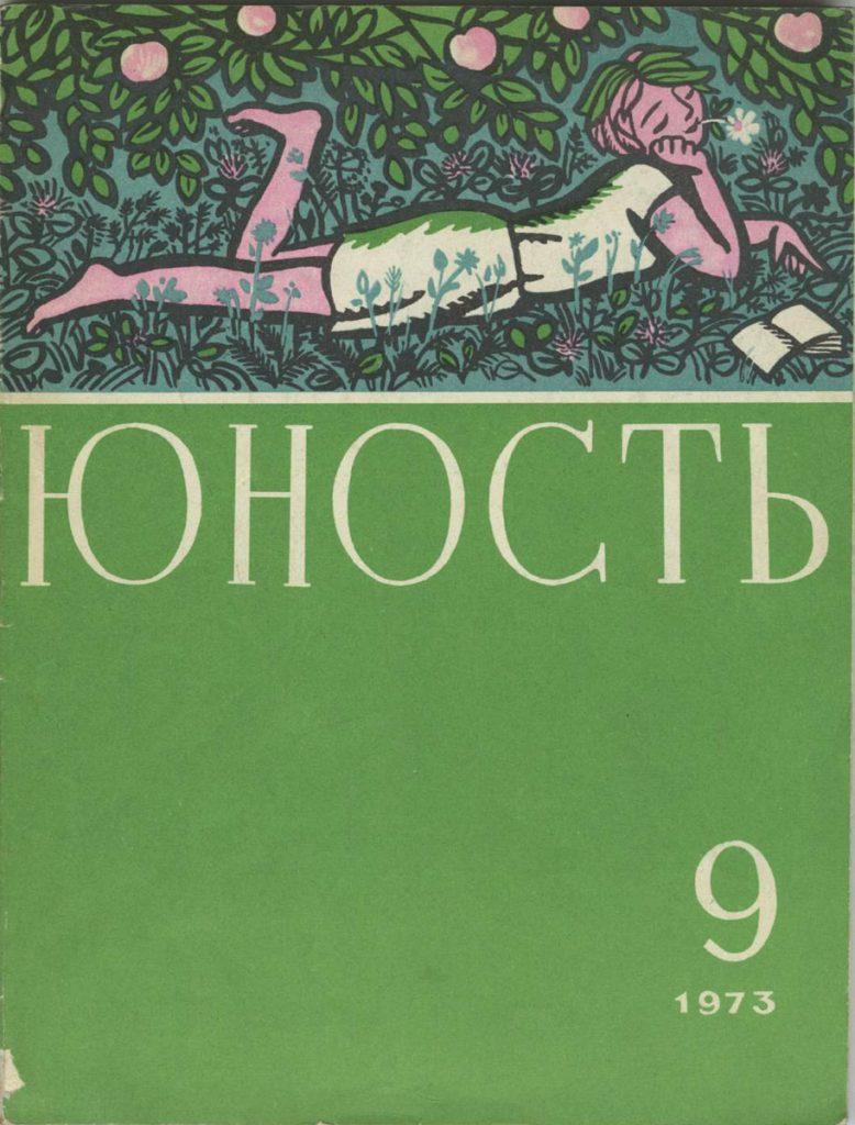Юность №9 1973